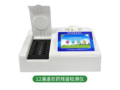 农药残留检测仪 HM-NC12型